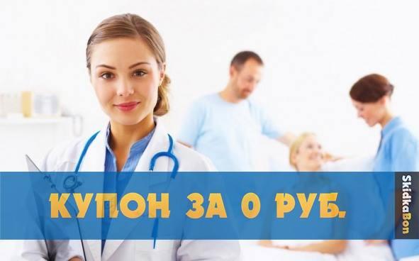 Апельсин медицинский центр в ясенево